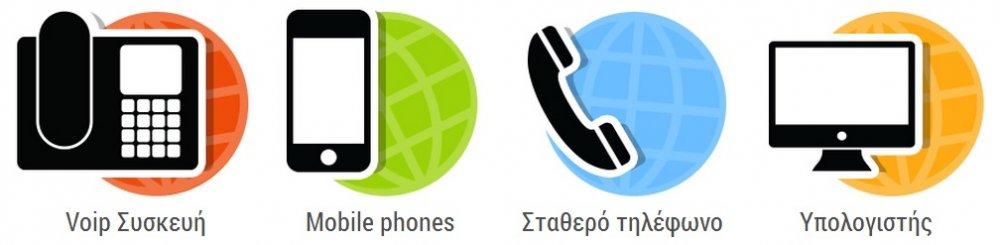 Voip Συσκευές  Πραγματοποιείτε κλήσεις με VoIP τηλεφωνικές συσκευές 9565aea9ae2